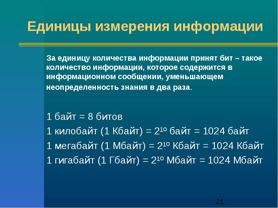* Единицы измерения информации За единицу количества информации принят бит –...