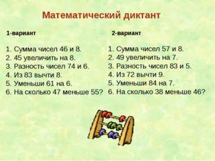ПРОВЕРЯЕМ 54, 53, 68, 75, 55, 8. 65,56, 78,63, 77,8. 1-вариант 2-вариант Fok