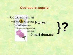 Снять усталость, напряженье. Нам поможем физминутка! FokinaLida.75@mail.ru