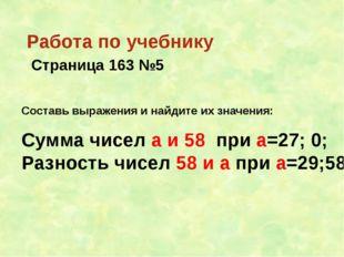 Работа по учебнику Страница 163 №5 ПРОВЕРЯЕМ 27+58=85 0+58=58 58-29=29 58-58