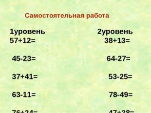 Проверяем 1уровень 2уровень 57+12=69 38+13=51 45-23=22 64-27=37 37+41=78 53-