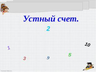 Проверка: 18, 26, 39, 41, 52, 75, 83, 97, FokinaLida.75@mail.ru