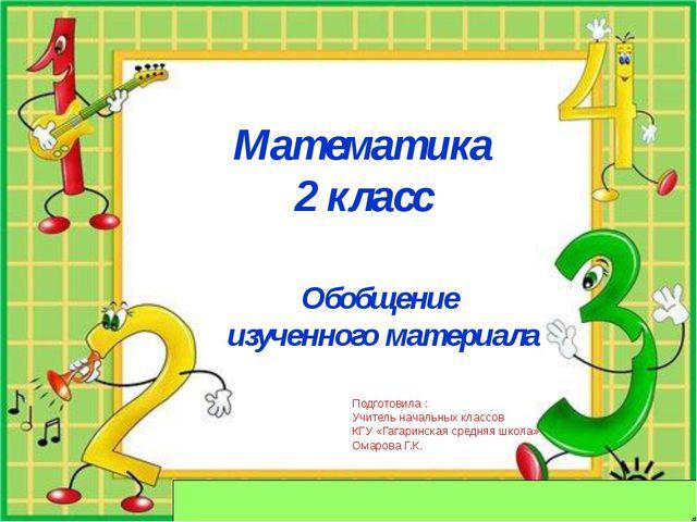 Математика 2 класс Обобщение изученного материала Подготовила : Учитель начал...