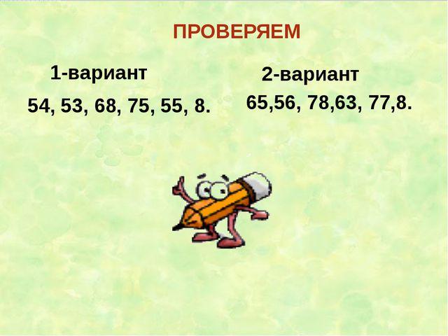 Составьте задачу: - 9 штук -? на 5 больше }? FokinaLida.75@mail.ru