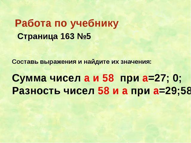 Работа по учебнику Страница 163 №5 ПРОВЕРЯЕМ 27+58=85 0+58=58 58-29=29 58-58...