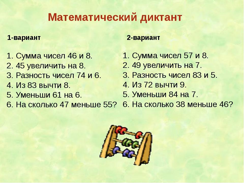 ПРОВЕРЯЕМ 54, 53, 68, 75, 55, 8. 65,56, 78,63, 77,8. 1-вариант 2-вариант Fok...