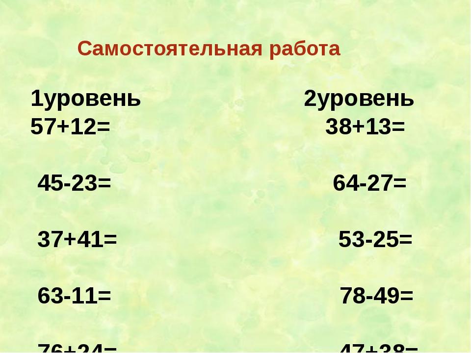Проверяем 1уровень 2уровень 57+12=69 38+13=51 45-23=22 64-27=37 37+41=78 53-...