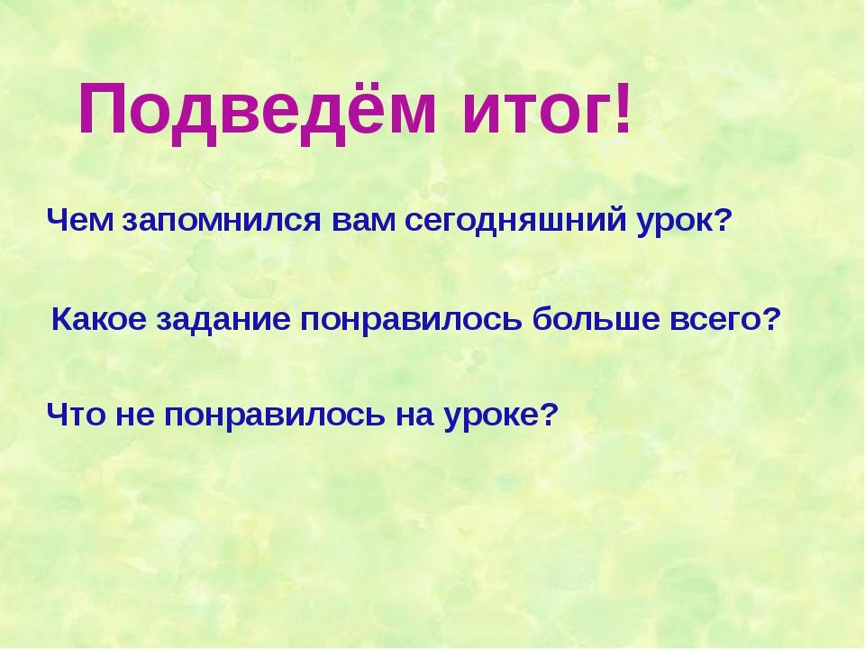 1 2 3 Какое настроение оставил этот урок? FokinaLida.75@mail.ru