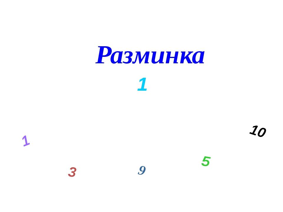 Разминка 1 1 3 5 9 10