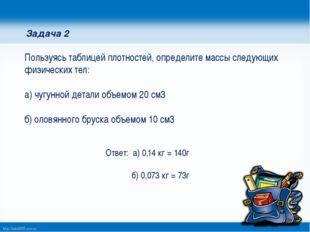 Задача 2 Пользуясь таблицей плотностей, определите массы следующих физических