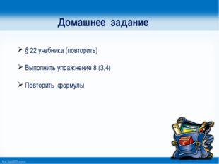 Домашнее задание § 22 учебника (повторить) Выполнить упражнение 8 (3,4) Повто