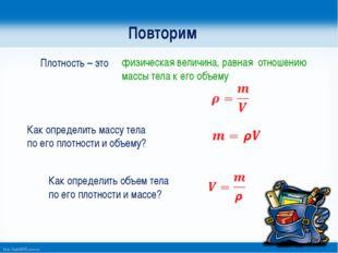 Повторим Плотность – это Как определить массу тела по его плотности и объему?