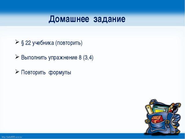 Домашнее задание § 22 учебника (повторить) Выполнить упражнение 8 (3,4) Повто...