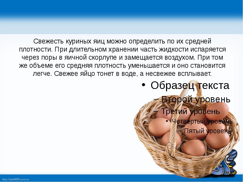 Свежесть куриных яиц можно определить по их средней плотности. При длительно...