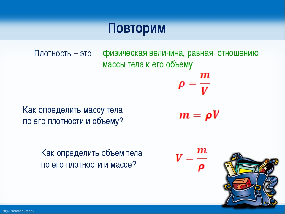 Повторим Плотность – это Как определить массу тела по его плотности и объему?...