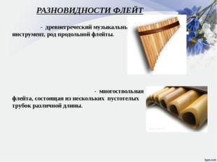 Сири́нга - древнегреческий музыкальный инструмент, род продольной флейты. Фле