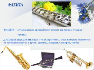 ФЛЕЙТА ФЛЕЙТА – музыкальный древний инструмент деревянно–духовой группы. ДУХО