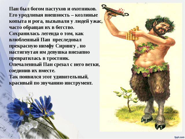 Пан был богом пастухов и охотников. Его уродливая внешность – козлиные копыта...