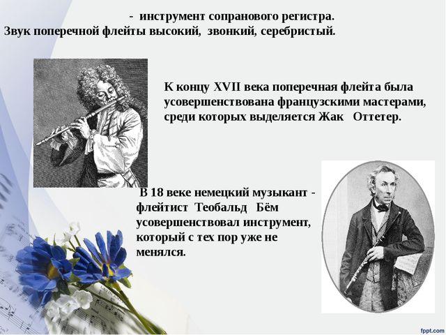 Попере́чная фле́йта - инструмент сопранового регистра. Звук поперечной флейты...
