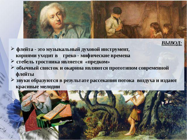 ВЫВОД: флейта - это музыкальный духовой инструмент, корнями уходит в греко -...