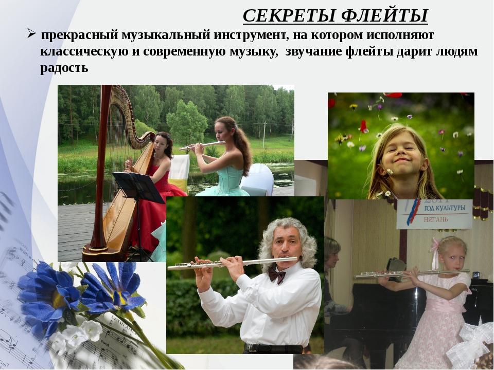 прекрасный музыкальный инструмент, на котором исполняют классическую и совре...