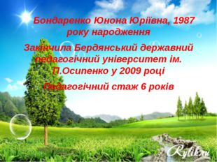 Бондаренко Юнона Юріївна, 1987 року народження Закінчила Бердянський державн