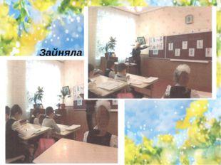 Зайняла III місце за кращий компетентісний урок у 2 – А класі 2012 – 2013 н.р.