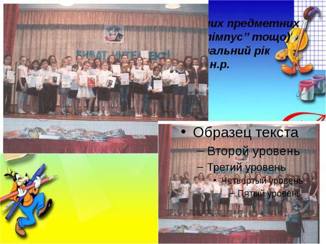 """Переможці різноманітних предметних конкурсів (""""Пазл"""", """"Олімпус"""" тощо) за попе..."""
