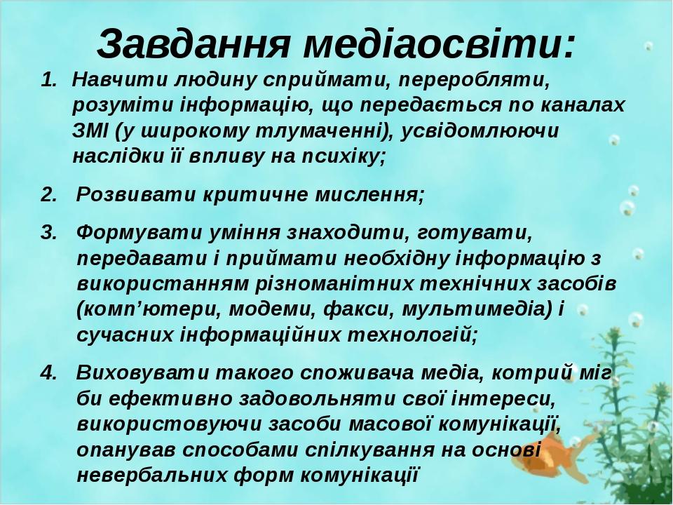 Завдання медіаосвіти: Навчити людину сприймати, переробляти, розуміти інформа...