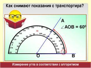Как снимают показания с транспортира? Измерение угла в соответствии с алгорит