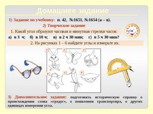 Критерии выставления оценок Итоги урока «5» – 46 – 51 балл; «4» – 38 – 45 бал
