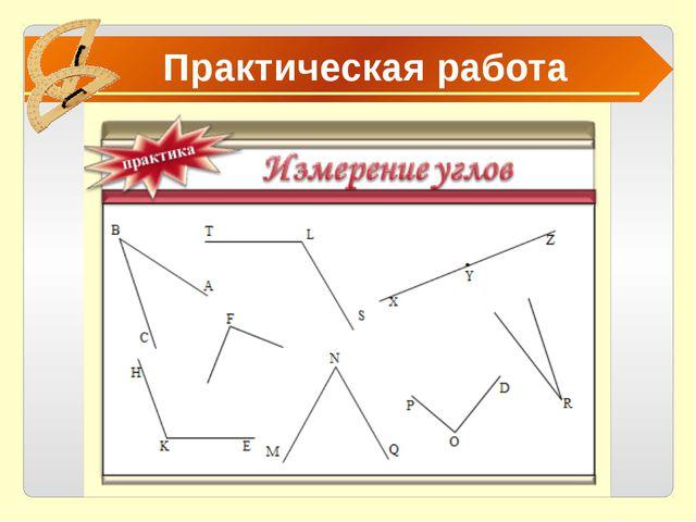 Результаты измерения углов 40º 120º 110º 180º 90º 60º 90º 20º