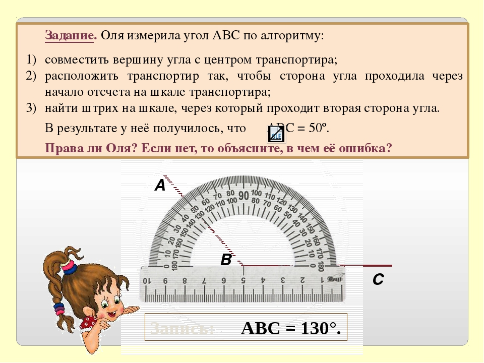 Задание. Оля измерила угол АВС по алгоритму: совместить вершину угла с центр...