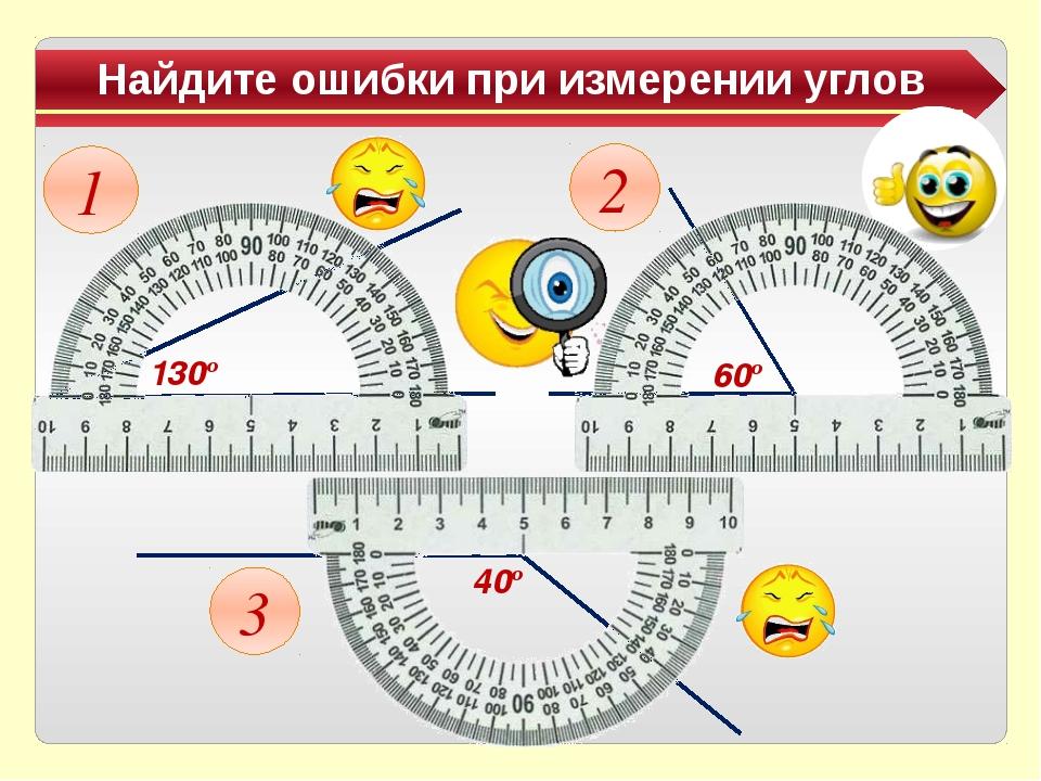1 Найдите ошибки при измерении углов 3 2 130º 40º 60º