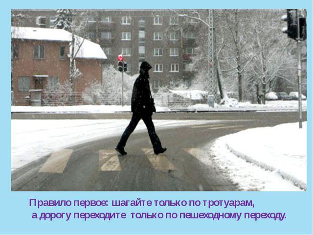 Правило первое: шагайте только по тротуарам, а дорогу переходите только по п...