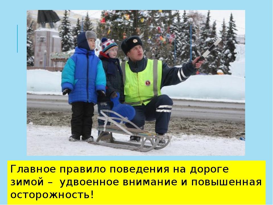 Главное правило поведения на дороге зимой –удвоенное внимание и повышенная...