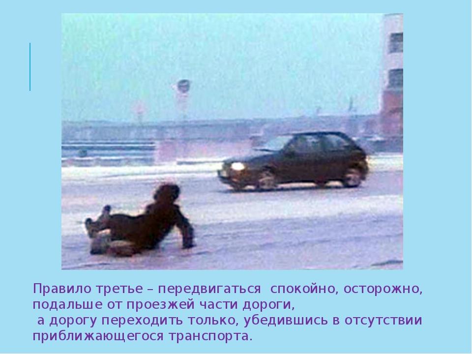 Правило третье – передвигаться спокойно, осторожно, подальше от проезжей час...
