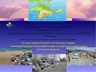 По данным МинЖКХ Автономной Республики Крым ситуация является критичной, на
