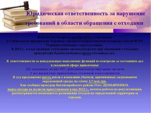 Юридическая ответственность за нарушение требований в области обращения с от