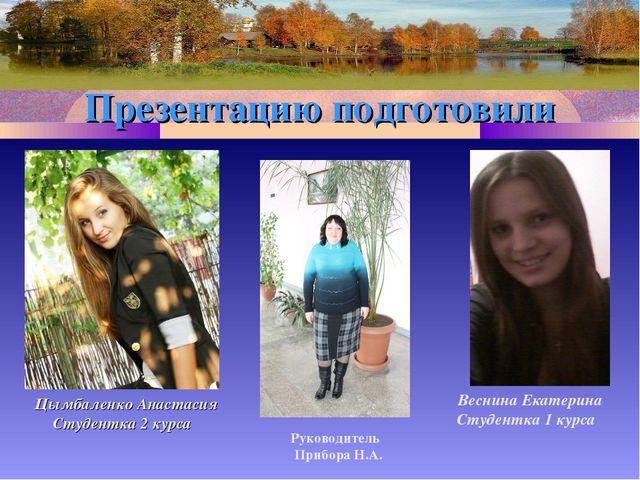 Презентацию подготовили Цымбаленко Анастасия Студентка 2 курса Веснина Екатер...