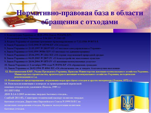 Нормативно-правовая база в области обращения с отходами 1. Конституция Украин...
