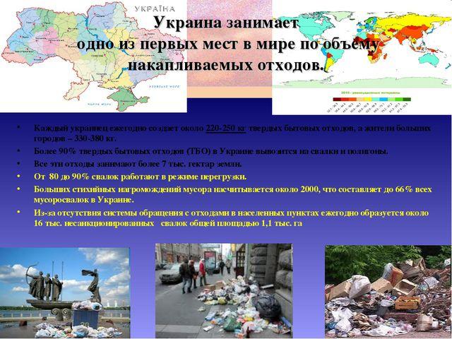 Украина занимает одно из первых мест в мире по объему накапливаемых отходов....