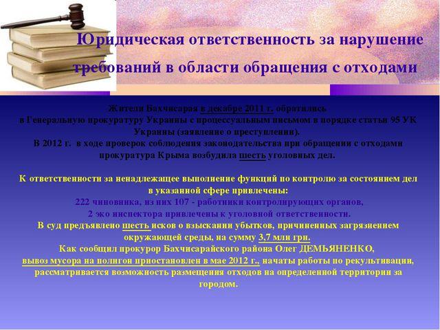 Юридическая ответственность за нарушение требований в области обращения с от...