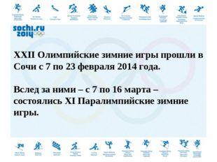 XXII Олимпийские зимние игры прошли в Сочи с 7 по 23 февраля 2014 года. Вслед