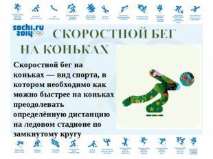 Скоростной бег на коньках — вид спорта, в котором необходимо как можно быстре