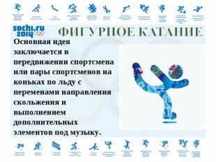 Основная идея заключается в передвижении спортсмена или пары спортсменов на к