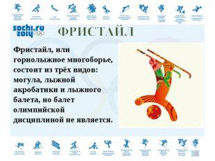 Фристайл, или горнолыжное многоборье, состоит из трёх видов: могула, лыжной а
