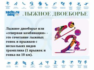 Лыжное двоеборье или «северная комбинация» - это сочетание лыжных гонок и пры