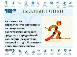 Лы́жные го́нки — гонки на лыжах на определённую дистанцию по специально подго