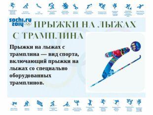 Прыжки на лыжах с трамплина — вид спорта, включающий прыжки на лыжах со специ